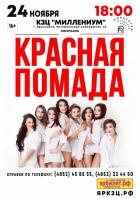"Спектакль ""Красная помада"""