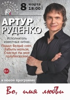 Артур Руденко