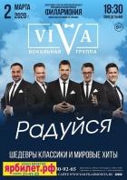 Вокальный проект Viva. «Радуйся»
