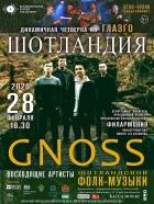 Фолк-группа GNOSS (Шотландия)