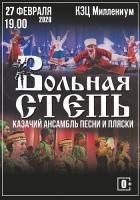 """Казачий ансамбль песни и пляски """"Вольная степь"""""""