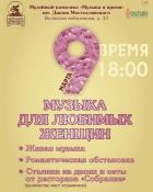 Музыка для любимых женщин 18+