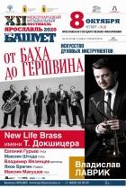 XII Международный музыкальный фестиваль Ю. Башмета. Искусство духовых инструментов «от Баха до Гершвина»
