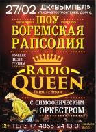 Queen «Богемская рапсодия»  с симфоническим оркестром