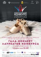 Торжественное закрытие Всероссийского конкурса артистов балета и хореографов