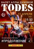 TODES #ПРОДОЛЖЕНИЕ