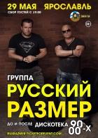 """Легендарная группа """"РУССКИЙ РАЗМЕР"""""""