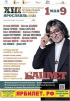 XIII Международный музыкальный фестиваль Ю. Башмета. А.Чайковский«Александр Невский»