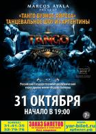 """������������ ��� """"TANGO Buenos Aires - Argentina"""""""