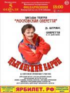 И. Штраус оперетта «Цыганский барон»