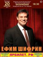 "Ефим Шифрин ""Без труб и барабанов"""