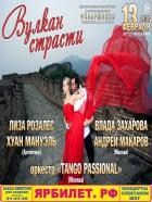"""Вулкан страсти"", Концерт аргентинского танго"