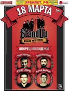 "Шоу ТНТ ""Stand Up""."