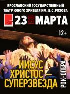 """Рок опера """"Иисус Христос - суперзвезда"""""""