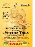 """В. А. Моцарт """"Волшебная флейта"""" Мировая премьера"""
