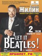 «Let it Beatles!»заслуженный артист России Сергей Жилин и «Фонограф-Джаз-Бэнд»
