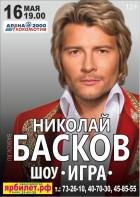 """НИКОЛАЙ БАСКОВ (Новое супер-шоу """"ИГРА"""")"""