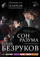 """Сергей Безруков. """"Сон разума"""""""