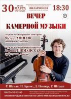 Вечер камерной музыки. Фёдор Амосов (виолончель, Москва)