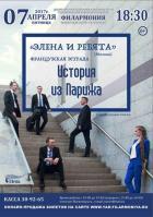 """""""История из Парижа"""", группа """"Элена и ребята"""" (Москва)"""