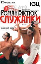 """Театр Романа Виктюка. Спектакль """"СЛУЖАНКИ"""""""