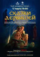 Спектакль «Сказки дервишей».