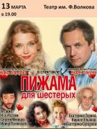 """Комедия """"Пижама на шестерых"""" в гл.р. И.Алферова, А.Соколов"""