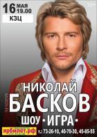 """Николай Басков. Новое супер-шоу """"Игра"""""""