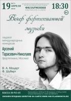 Вечер фортепианной музыки. Арсений Тарасевич-Николаев (фортепиано, Москва)
