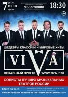 Вокальный проект ViVA
