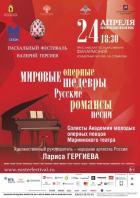 Московский Пасхальный фестиваль. Солисты Академии молодых оперных певцов Мариинского театра