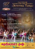 Одноактовые балеты. Ш. Гуно «ВАЛЬПУРГИЕВА НОЧЬ» и Ж. Бизе-Р. Щедрин «КАРМЕН-СЮИТА»