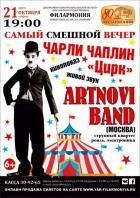 """Чарли Чаплин """"Цирк"""""""