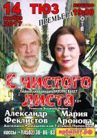 """Спектакль """"С чистого листа"""""""