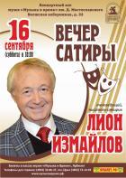 Лион Измайлов
