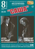 """""""Саша"""" юбилейный концерт Александра Сипягина"""