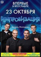 """Шоу ТНТ """"ИМПРОВИЗАЦИЯ"""""""