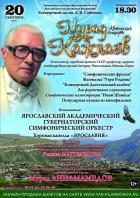 Мурад Кажлаев - авторский концерт
