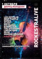 Симфоническое рок-шоу RockestraLive