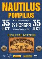 """Вячеслав Бутусов с программой  """"35 лет"""""""