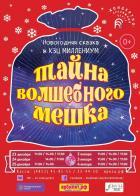 """Детские новогодние елки """"Тайна волшебного мешка"""""""