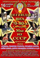 """Легенды ВИА 70-80-х в программе """"Мы из СССР"""""""