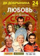 """Спектакль """"Любовь по-советски"""""""
