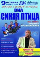 "Юбилейный концерт ВИА ""Синяя птица"""