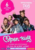 «Open Kids» с новой шоу-программой #КРУЧЕВСЕХ