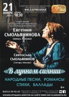 """""""В лунном сиянии"""" Евгения Смольянинова"""