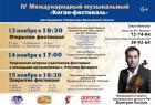 """Открытие IV Международного музыкального """"Коган-фестиваля"""