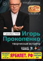 Игорь Прокопенко. Творческая встреча.
