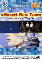 """Mozart New Year"". Государственный струнный квартет ""Мелодион"""