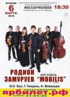 """Родион Замуруев и ансамбль """"Mobilis"""""""